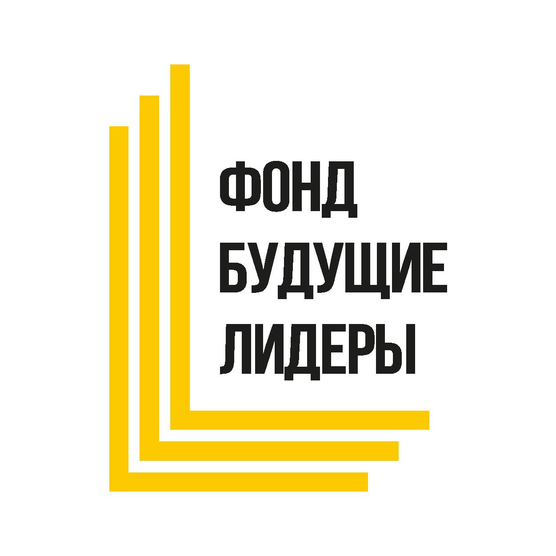 """Фонд """"Будущие лидеры"""""""